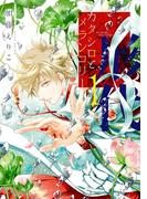 カタシロとメランコリー(1)(あすかコミックスDX)