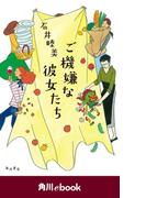 ご機嫌な彼女たち (角川ebook)(角川ebook)