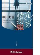 ハーメルンの誘拐魔 (角川ebook)(角川ebook)