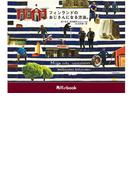 フィンランドのおじさんになる方法。 (角川ebook)(角川ebook)