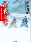 信義の雪 沼里藩留守居役忠勤控(角川文庫)