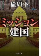 ミッション建国(角川文庫)