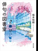 【期間限定価格】俳句の図書室