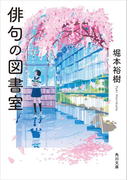 俳句の図書室(角川文庫)