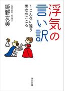 浮気の言い訳 ~こんなに違う男女のこころ(角川文庫)