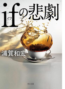 ifの悲劇(角川文庫)