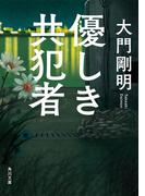 優しき共犯者(角川文庫)