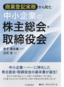 商業登記実務から見た中小企業の株主総会・取締役会