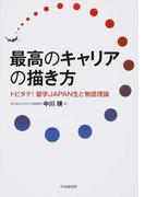 最高のキャリアの描き方 トビタテ!留学JAPAN生と物語理論