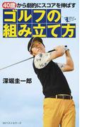 40歳から劇的にスコアを伸ばすゴルフの組み立て方 (GOLFスピード上達シリーズ)