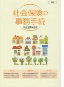 社会保険の事務手続 総合版 平成29年度版