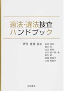 適法・違法捜査ハンドブック