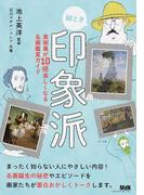 絵とき印象派 美術展が10倍楽しくなる名画鑑賞ガイド