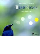 野鳥の声がずっと流れるCD「BIRD SONGS」 高原や森林の鳥