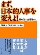 まず、日本的人事を変えよ!―――「競争」と「評価」が活力を生む