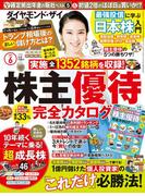 ダイヤモンドZAi (ザイ) 2017年6月号 [雑誌]