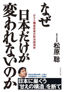 なぜ日本だけが変われないのか―――ポスト構造改革の政治経済学