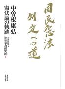 国民憲法制定への道 中曽根康弘憲法論の軌跡