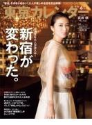 東京カレンダー 2017年 6月号