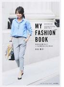 MY FASHION BOOK 色合わせと着こなしでいつもの服がおしゃれに見える! (FASHION STYLING BOOK)