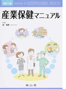 産業保健マニュアル 改訂7版