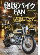 絶版バイクFAN 70's〜80's Vintage Motorcycle Vol.3 大人のバイク乗りを魅了する/Z、マッハ、FX、ヨンフォア、CB、GTシリーズ