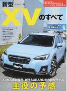 新型XVのすべて SUBARU XV (ニューモデル速報)