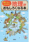 眠れなくなるほど地理がおもしろくなる本 (宝島SUGOI文庫)(宝島SUGOI文庫)