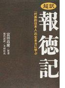 超訳報徳記 「代表的日本人」の生き方に学ぶ
