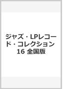 ジャズ・LPレコード・コレクション 16 全国版