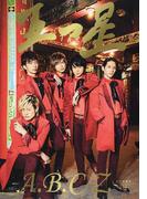 五つ星 A.B.C−Zファースト写真集 初回限定版 (TOKYO NEWS MOOK)(TOKYO NEWS MOOK)