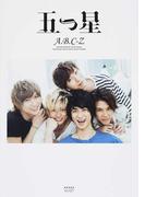 五つ星 A.B.C−Zファースト写真集 (TOKYO NEWS MOOK)(TOKYO NEWS MOOK)