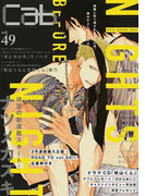 Cab vol.49 Original Boyslove Anthology