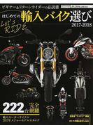 はじめての輸入バイク選び Let's RIDE ビギナー&リターンライダーの必読書 2017−2018