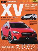 新型XV +3代目XVは「スポカジ」でSUV市場を牽引
