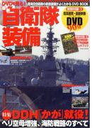 DVDで見る!最新自衛隊装備