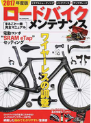 ロードバイク・メンテナンス まるごと一冊完全マニュアル 2017年度版