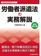 労働者派遣法の実務解説 改訂第3版