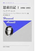 思索日記 新装版 1 1950−1953 (叢書・ウニベルシタス)