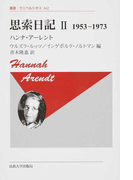 思索日記 新装版 2 1953−1973 (叢書・ウニベルシタス)
