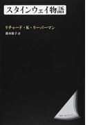 スタインウェイ物語 新装版 (HUPセレクション)