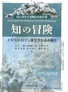 知の冒険 イギリス・ロマン派文学を読み解く 西山清先生退職記念論文集