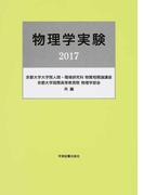 物理学実験 2017