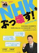 NHKをぶっ壊す! 受信料不払い編 日本放送協会の放送受信料を合法的に支払わないための放送法対策マニュアル