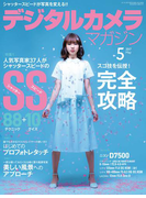 デジタルカメラマガジン 2017年5月号(デジタルカメラマガジン)