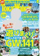 TokaiWalker東海ウォーカー 2017 5月号(Walker)