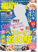 FukuokaWalker福岡ウォーカー 2017 5月号(Walker)