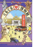 ぐるぐる♡博物館