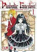 【全1-3セット】Diabolic Garden(Gファンタジーコミックス)