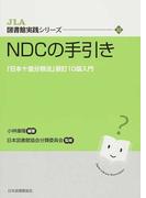 NDCの手引き 「日本十進分類法」新訂10版入門 (JLA図書館実践シリーズ)